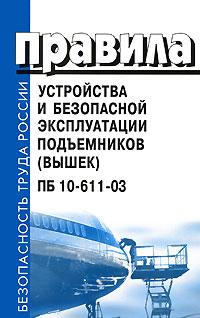 Правила устройства и безопасной эксплуатации подъемников (вышек). ПБ 10-611-03 ( 978-5-93630-669-3 )