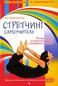 Стретчинг. Самоучитель. 70 упражнений для растяжки мышц и разработки суставов