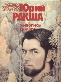 Юрий Ракша. Живопись графика