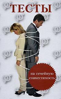 Книга Тесты на семейную совместимость