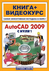 Как выглядит AutoCAD 2009 с нуля! (+ CD-ROM)