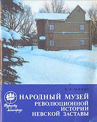 Народный музей революционной истории Невской Заставы