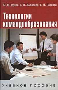 Технологии командообразования ( 978-5-7567-0510-2 )