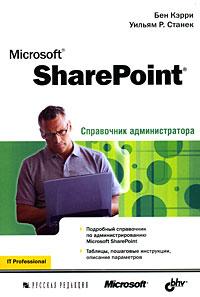 Microsoft SharePoint. Справочник администратора. Бен Керри. Уильям Р. Станек