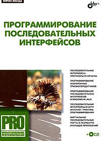 Программирование последовательных интерфейсов (+ CD-ROM). Юрий Магда
