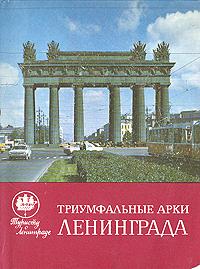 Триумфальные арки Ленинграда