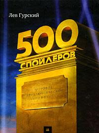 500 ���������. ������� ��������������� ���� � ������