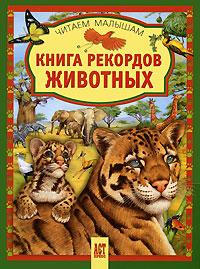 Книга рекордов животных