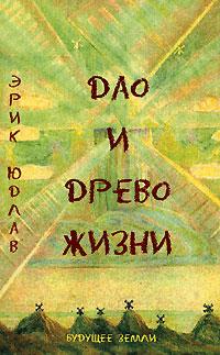 Дао и Древо Жизни ( 5-94432-053-2, 0-87542-061-3 )