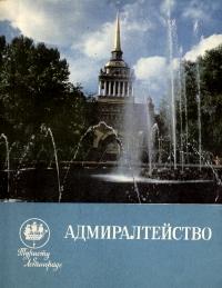 Адмиралтейство. В. Н. Сашонко