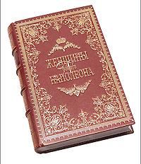 Женщины вокруг Наполеона (подарочное издание)ОС27214Переплет ручной работы из натуральной кожи, тиснение крышки и корешка золотой фольгой, торшонированные обрезы, кругленный корешок, украшенный бинтами, форзацы из мраморной бумаги. Наполеон Бонапарт (1769 – 1821) — французский император, покоритель многих стран был непредсказуем не только в сражениях и в политике. Книга Гертруды Кирхейзен, напечатанная в России в 1912 году, пожалуй, является самым полным и правдивым рассказом о личной жизни Наполеона. Наше издание украшено цветными гравюрами наполеоновской эпохи с портретами Жозефины Богарне, Марии Валевской, императрицы Марии-Луизы, мадам Грассини и мадам де Сталь.