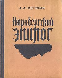 Нюрнбергский эпилог. А. И. Полторак