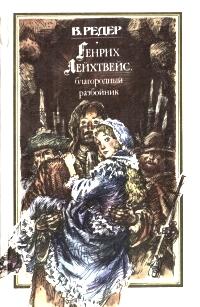 Генрих Лейхтвейс, благородный разбойник