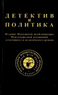 Детектив и политика. 1989. Выпуск 1