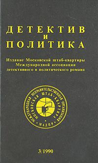 Детектив и политика. 1990. Выпуск 3