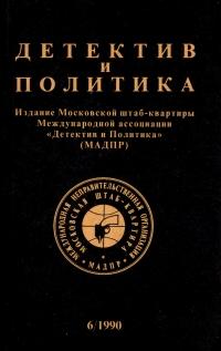Детектив и политика. 1990. Выпуск 6