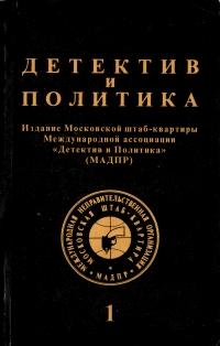 Детектив и политика. 1992. Выпуск 1