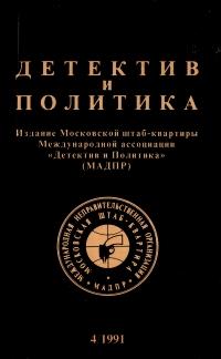 Детектив и политика. 1991. Выпуск 3