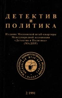 Детектив и политика. 1991. Выпуск 2