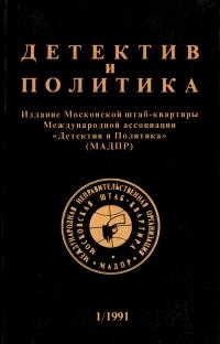 Детектив и политика. 1991. Выпуск 1