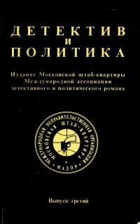 Детектив и политика. 1989. Выпуск 3