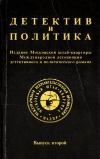 �������� � ��������. 1989. ������ 2