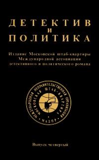 Детектив и политика. 1989. Выпуск 4