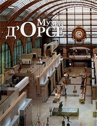 Музей д'Орсе. Александра Бонфанте-Уоррен