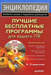 Лучшие бесплатные программы для вашего ПК (+ CD-ROM). В. Пташинский