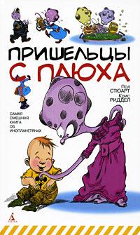 Книга Пришельцы с Плюха