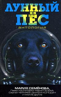 Лунный пес