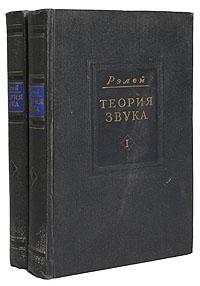 Теория звука - В двух томах