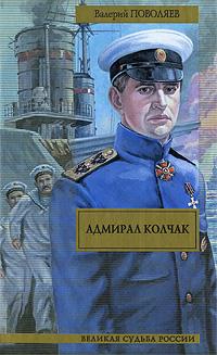 Адмирал Колчак. Валерий Поволяев