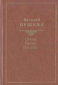 Василий Пушкин. Стихи. Проза. Письма