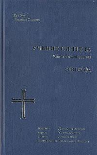 Учение синтеза. Книга 14. Синтез Фа. Кут Хуми, Виталий Сердюк