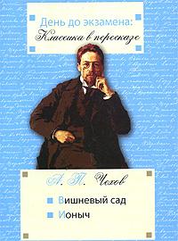 А. П. Чехов. Вишневый сад. Ионыч ( 978-5-7953-0164-8 )