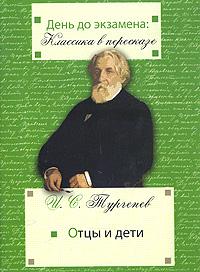 И. С. Тургенев. Отцы и дети ( 978-5-7953-0165-5 )