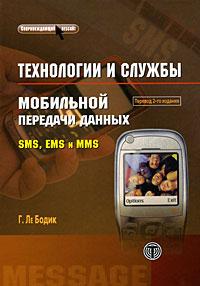 Технологии и службы мобильной передачи данных. SMS, EMS и MMS