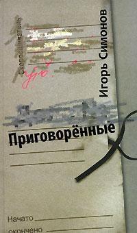 Приговоренные. Игорь Симонов