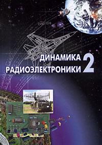 Динамика радиоэлектроники 2 ( 978-5-94836-195-6 )