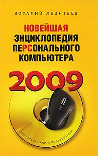 Новейшая энциклопедия персонального компьютера 2009. Виталий Леонтьев