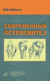 Современный остеосинтез ( 5-89481-508-8 )
