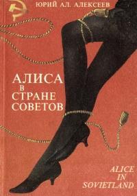 Алиса в Стране Советов