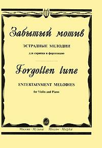 Забытый мотив. Эстрадные мелодии для скрипки и фортепиано ( 978-5-7140-1141-2 )