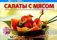 Салаты с мясом ( 978-5-8029-1987-3 )