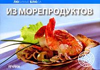 Из морепродуктов ( 978-5-8029-2594-2, 5-8029-1456-4 )