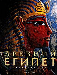 Древний Египет. Энциклопедия.
