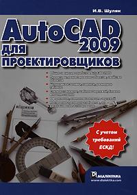 Как выглядит AutoCAD 2009 для проектировщиков