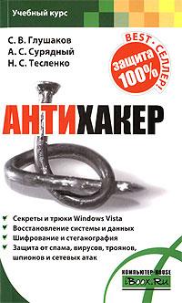 Антихакер. С. В. Глушаков, А. С. Сурядный, Н. С. Тесленко
