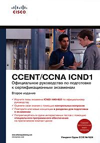 Официальное руководство по подготовке к сертификационным экзаменам CCENT/CCNA ICND1 (+ CD-ROM). Уэнделл Одом